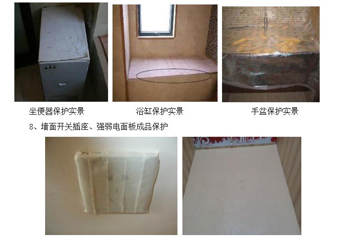 室内装饰施工成品保护方案(图文)_3