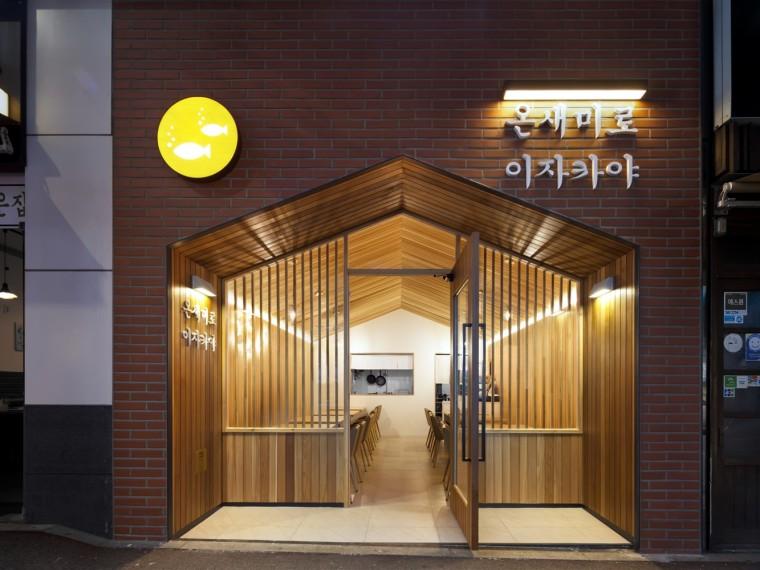 韩国小木屋餐厅