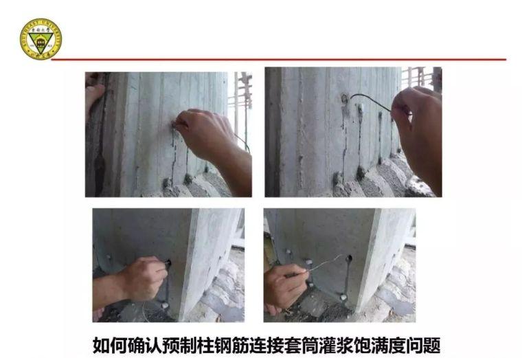 郭正兴:装配式砼建筑现场连接质量控制技术研究_29