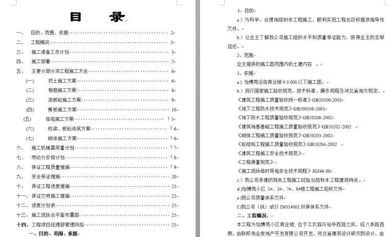 怡博苑小区沿街商业楼施工组织设计(27页)