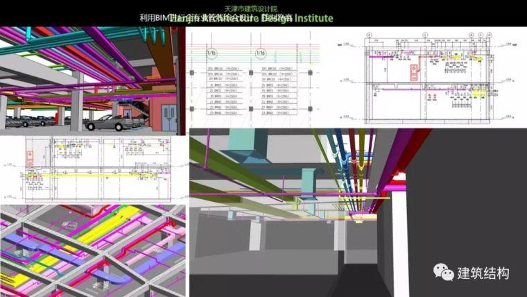 """BIM正向设计实现绿色建筑""""零能耗""""_25"""