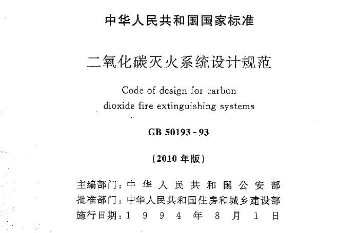 二氧化碳灭火系统设计规范GB 50193-93(2010年版)