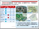 [广东]住宅项目整体定位与物业发展建议(208页,图文丰富)