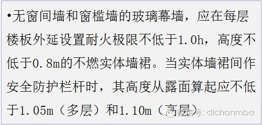 万科对有关安全相关的规范条款的解读(干货)_44