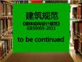 免费下载《砌体结构设计规范》GB50003-2011 PDF版