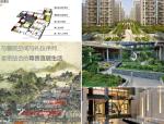 【上海】青浦新城大型社区地块项目规划设计方案