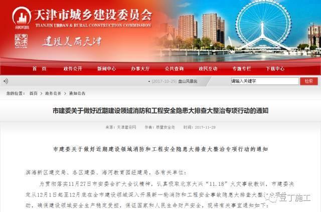10死火灾事故后,天津3部门联合发布了《建筑安全管理21条禁令》