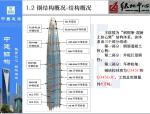 武汉绿地中心钢结构关键施工技术