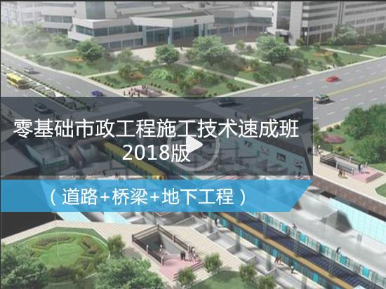 零基础市政工程施工技术速成班2018版-第一期-2