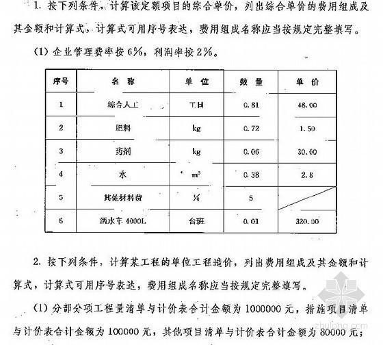 [福建]2012年造价员考试试题(园林工程造价实务)