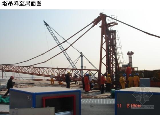 [QC成果]超高层建筑内爬式塔吊拆卸技术