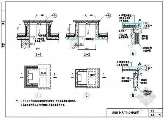 倒置式屋面保温上人孔构造详图