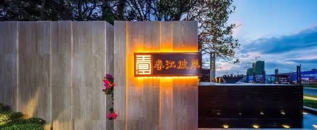 山水比德10大超级意境项目(九)——首开&龙湖春江彼岸_8