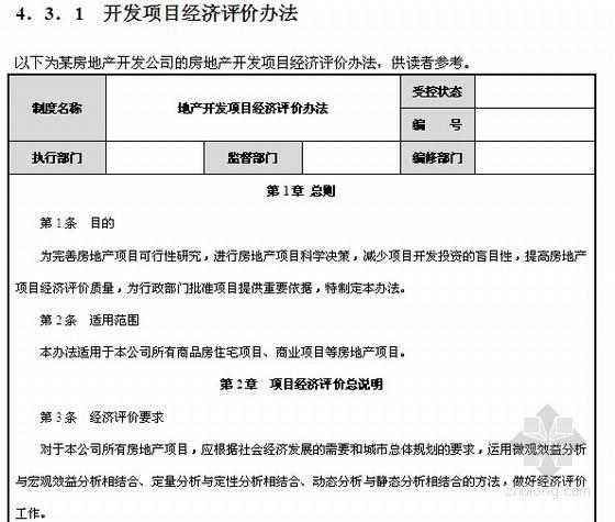 房地产开发项目可行性研究管理及表格(全套)