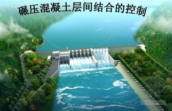 碾压混凝土重力坝层间结合质量控制QC成果