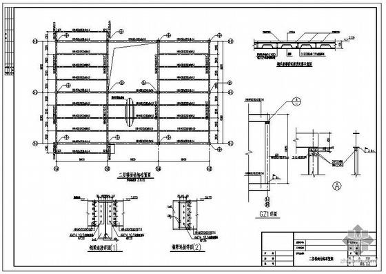某钢结构别墅竣工图