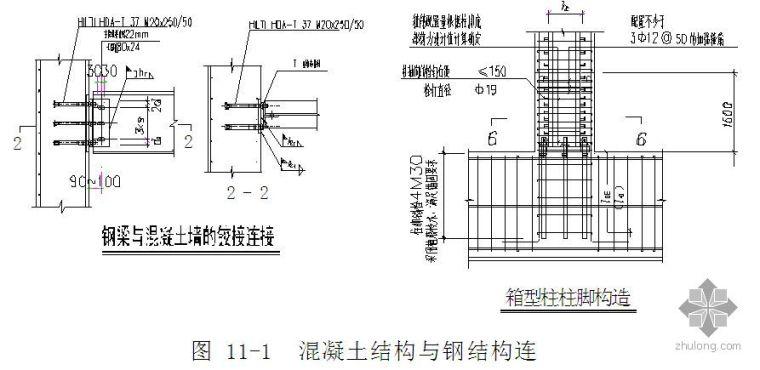 北京某办公楼改造加固工程施工方案