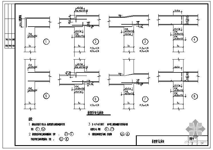 框架梁节点构造详图