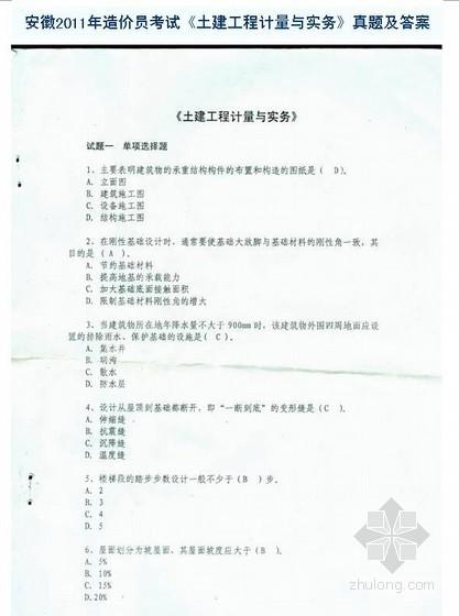 [安徽]2011年造价员考试《土建计量与实务》真题及答案