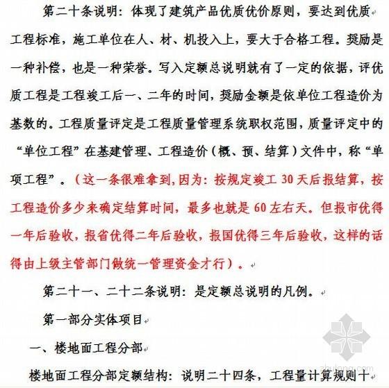[河北省]2012年装饰装修解读