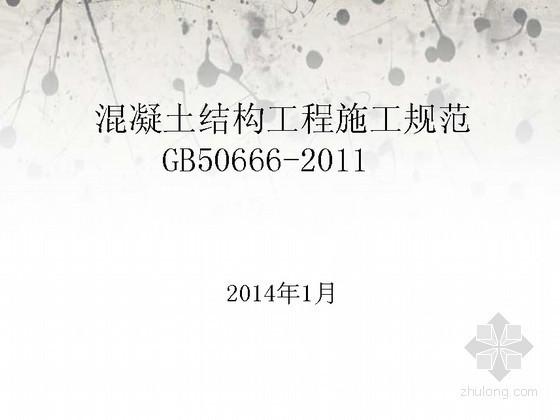 混凝土结构工程施工规范GB50666-2011解读(PPT79页)