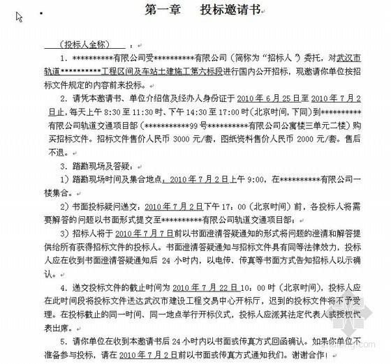 武汉市某轨道交通车站土建施工招标文件(2010-06)