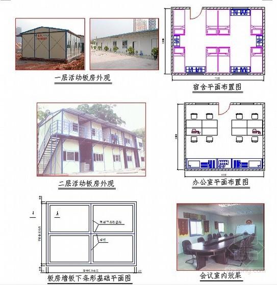 [广东]办公楼及车间厂房土建施工组织设计(框剪结构)