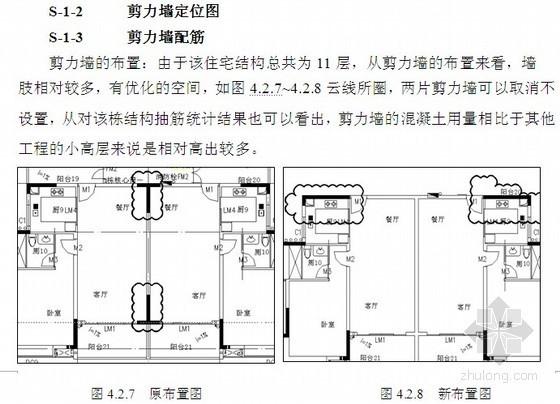 [毕业论文]小高层、高层、超高层建筑物结构含钢量、混凝土用量及经济指标分析(200页)-剪力墙的布置