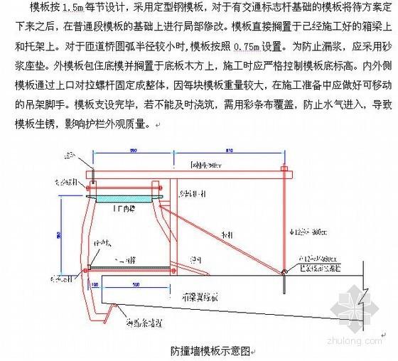 南京市政某防撞护栏专项施工方案(附计算书)