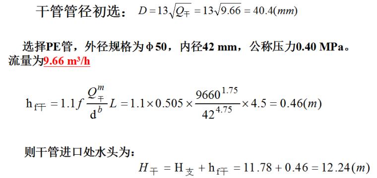 滴灌系统典型设计_2