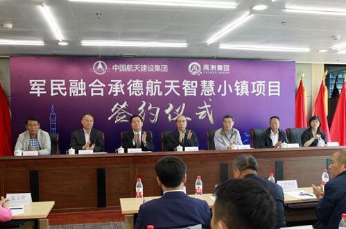 中国首个军民融合航天智慧小镇将在河北承德建立