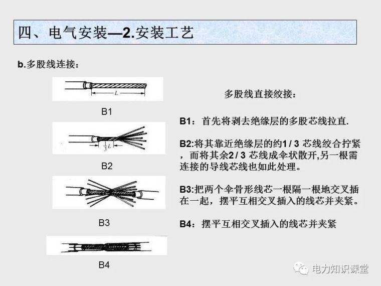 收藏!最详细的电气工程基础教程知识_60