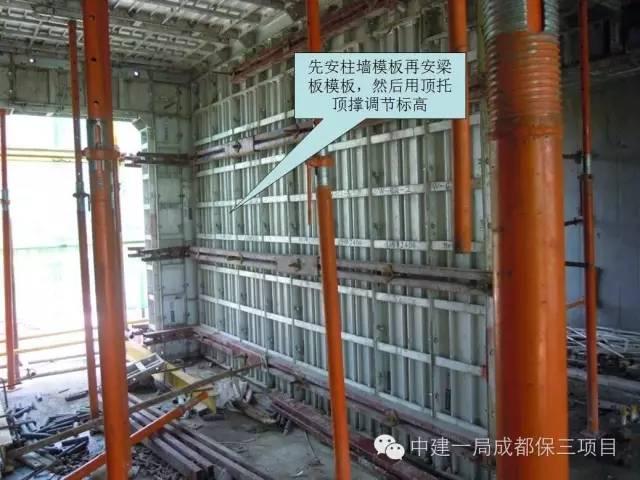 新工艺新技术也要学起来,铝模施工技术全过程讲解_21