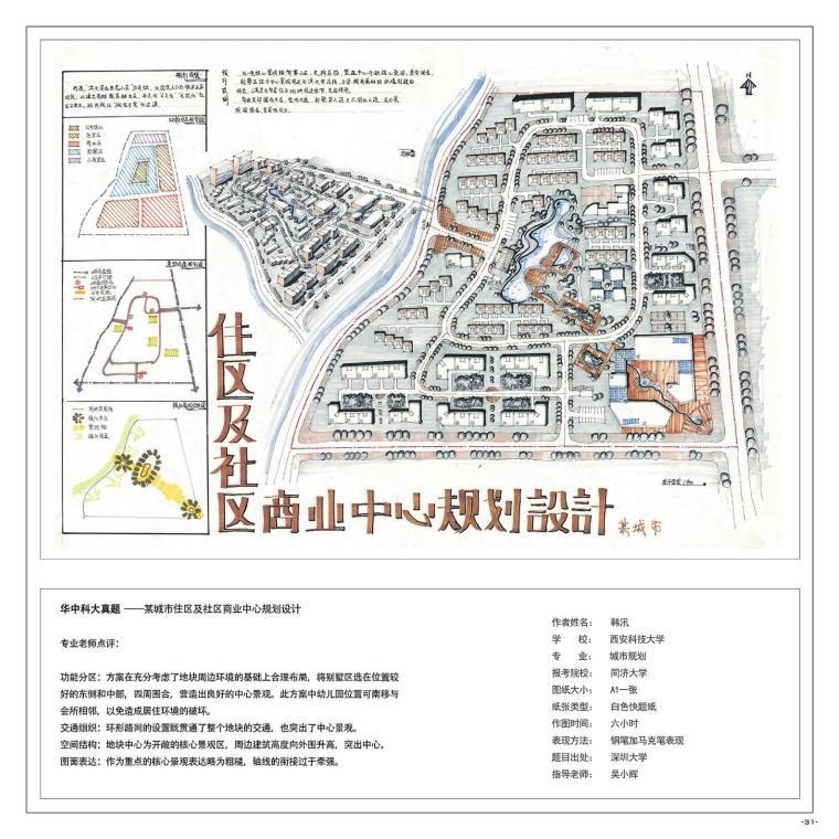 《城市规划快题100例》考研手绘资料-A (32)