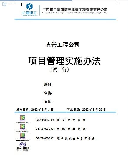 广西建工集团三建公司直管工程公司项目管理实施办法(试行)