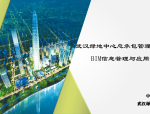 武汉绿地中心总承包管理模式下的BIM信息管理与应用创新