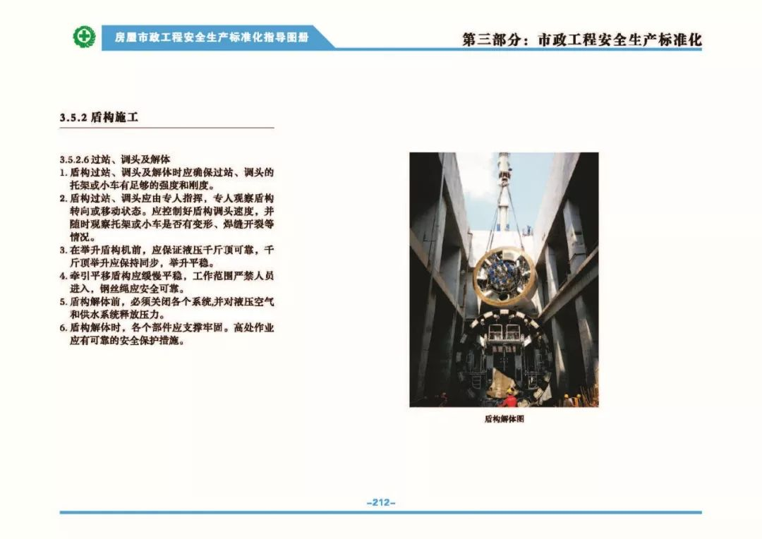 住建部权威发布《房屋市政工程安全生产标准化指导图册》_19
