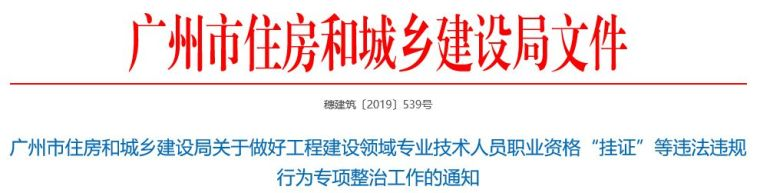 """力度惊人!近8000家""""挂证""""企业名单公布,广州、深圳重拳出击"""