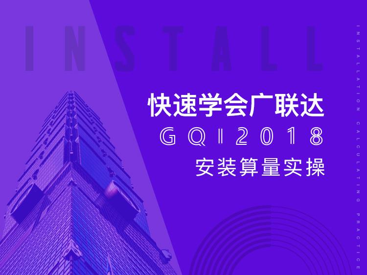 快速学会广联达GQI2018安装算量实操