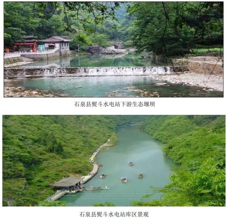 陕西省小水电行业协会:我们的承诺和呼吁