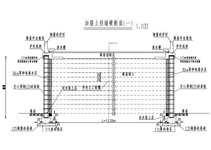 新型加筋挡土墙设计图(PDF)