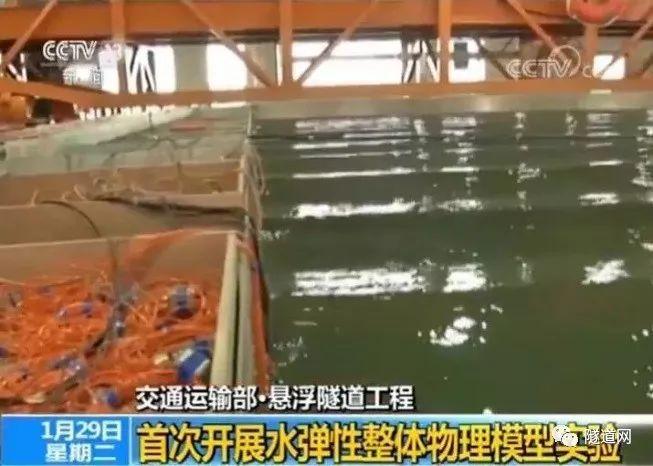 悬浮隧道再成业内热点,各国争相研究相关技术_10
