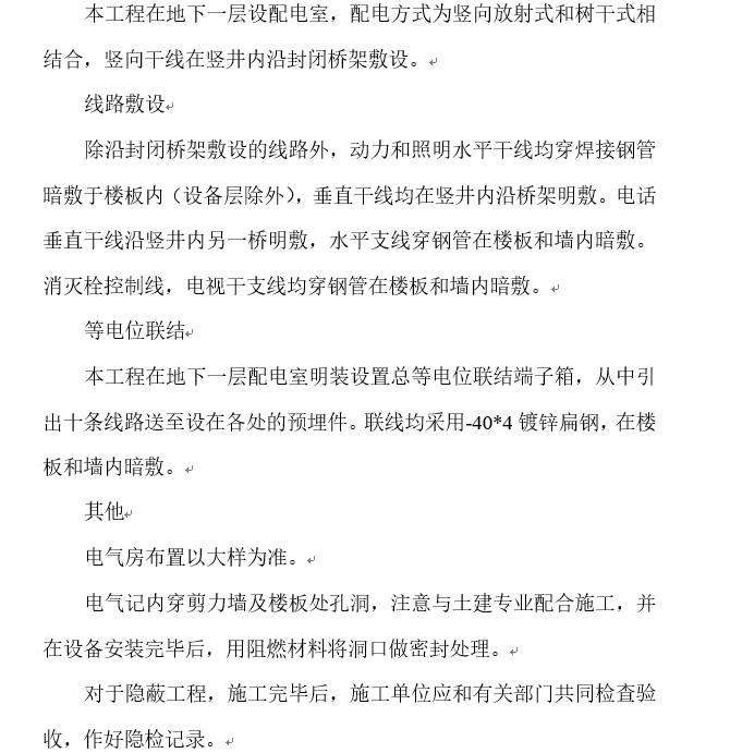 北京某研究院住宅楼电气施工组织设计