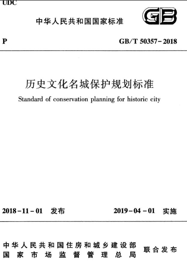 GBT 50357-2018  历史文化名城保护规划标准