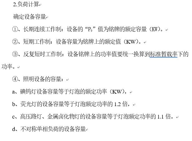 江苏省污水处理厂临时用电施工组织设计方案