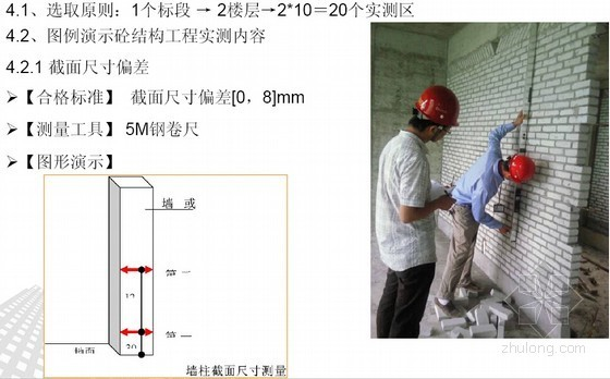 [上海]框筒结构高层办公综合楼实测实量操作指南(70余页)