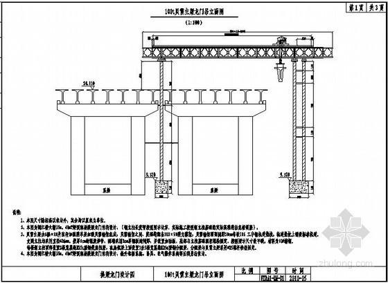 福州绕城公路T梁预制场提梁龙门吊结构计算书(MIDAS计算)