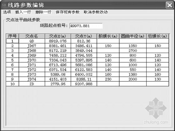 公路测量数据计算系统(可批量计算)