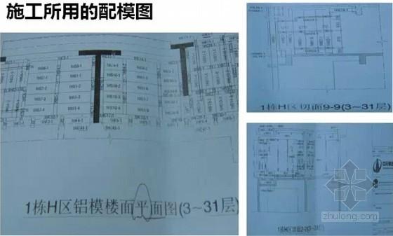标杆企业装配式铝合金模板施工工法(免抹灰技术)