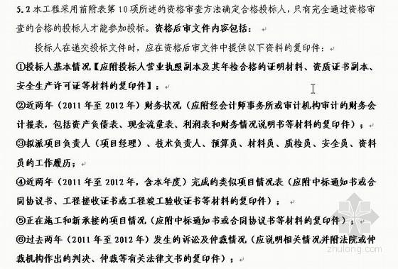 [济南]商业大厦结构加固工程招标文件(含详细评分标准)